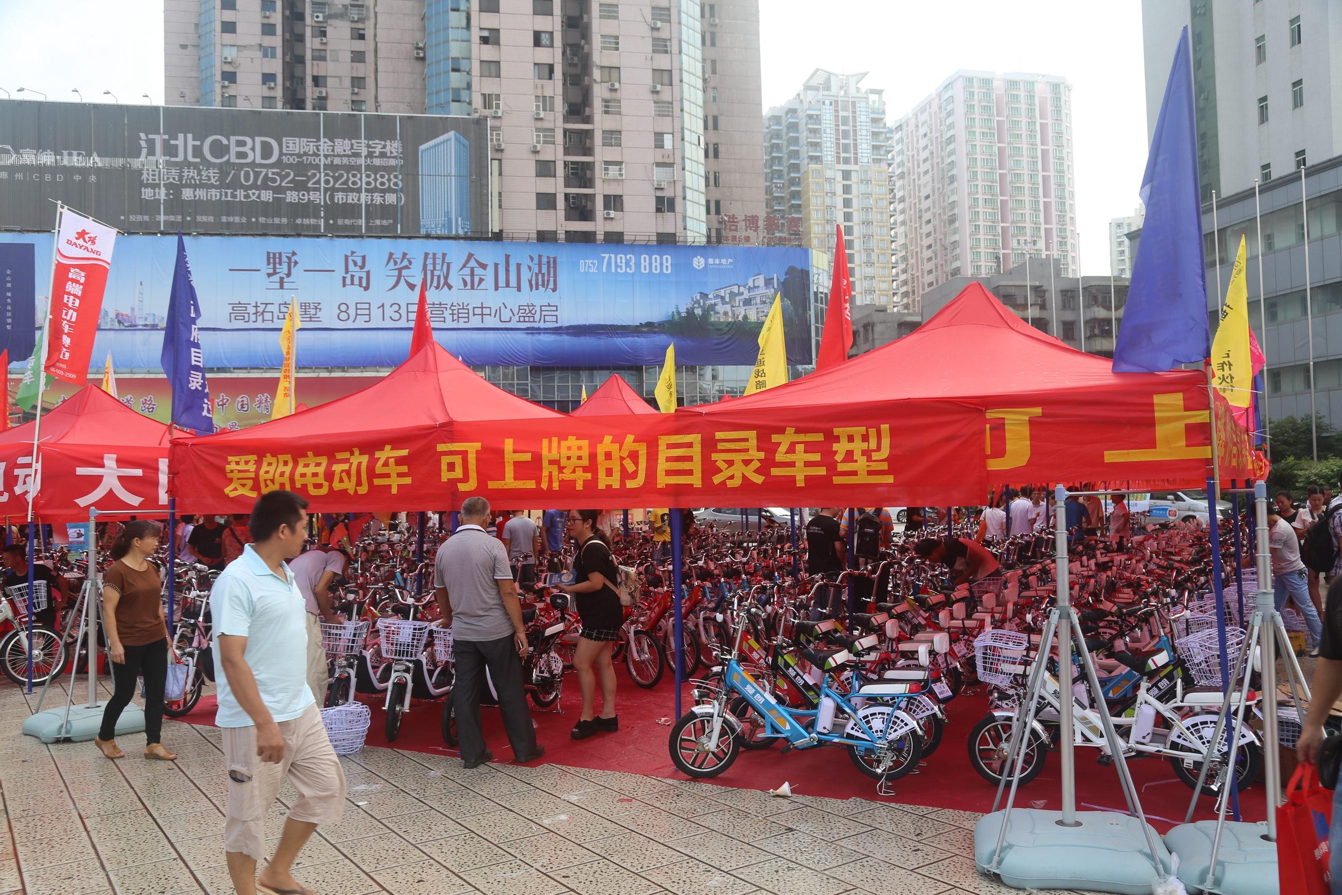 惠州合标电动车推广会开幕 全省合标车推广