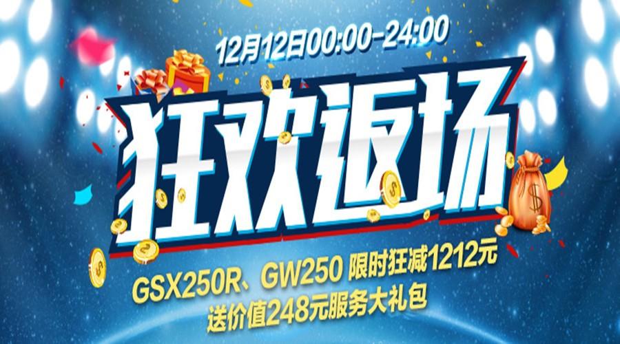 狂欢返场GSX250R、GW250聚惠1212