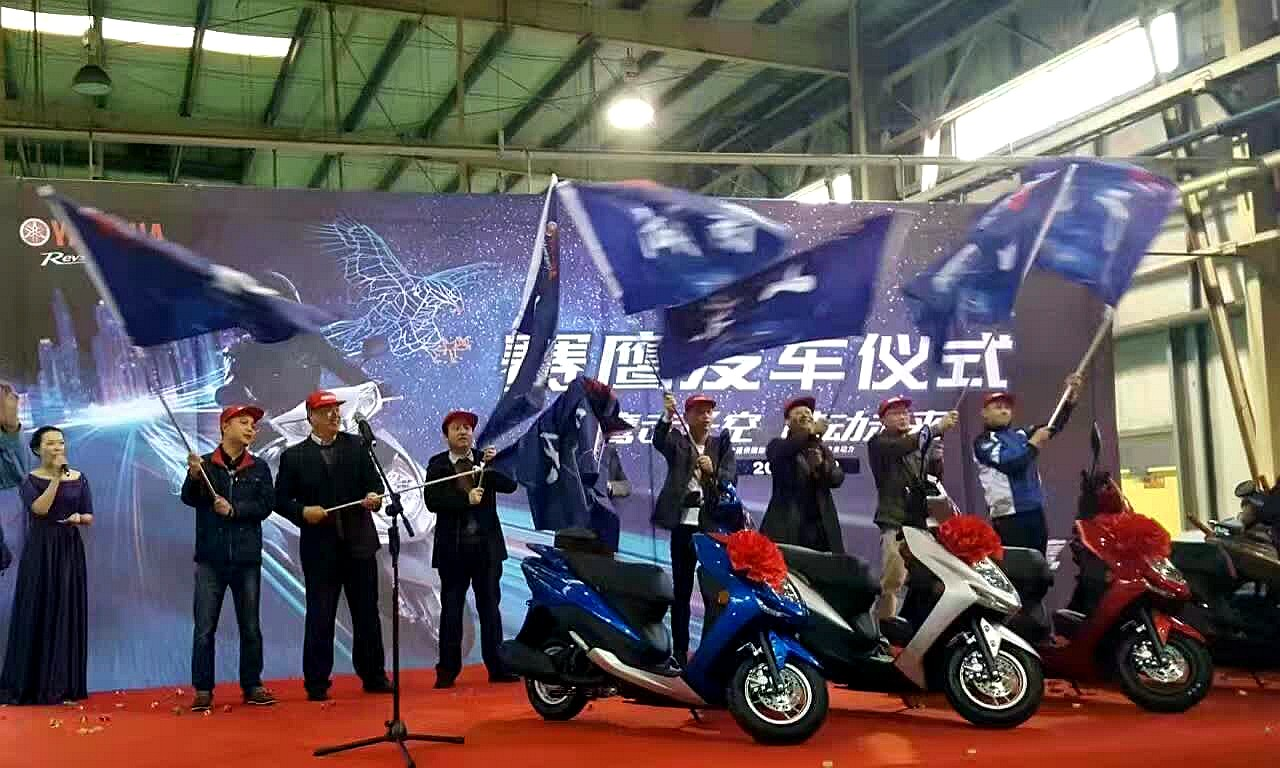赛鹰正式预售 雅马哈新踏板赛鹰迎下线发布仪式