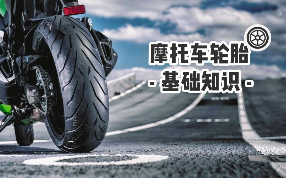 摩托车轮胎基础知识