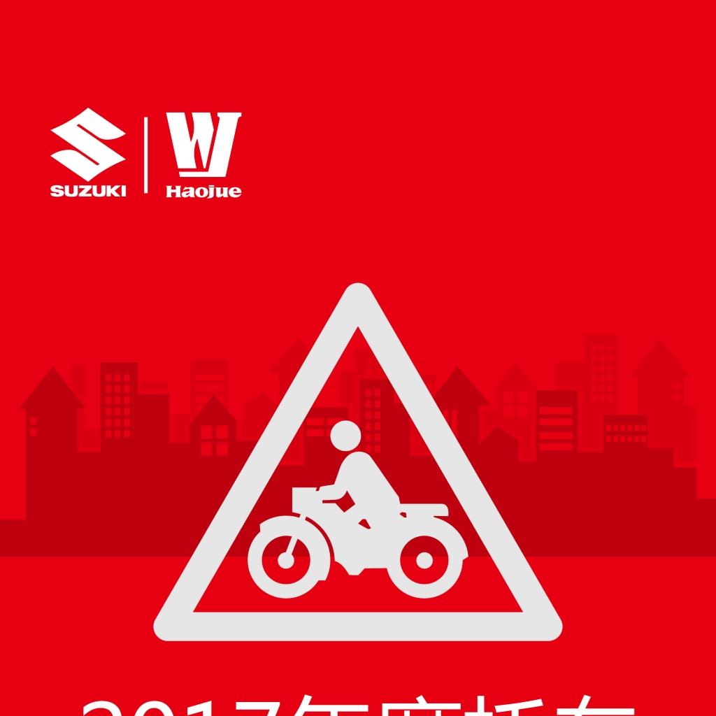 春运大幕拉开 豪爵发布《2017年摩托车安全返乡白皮书》