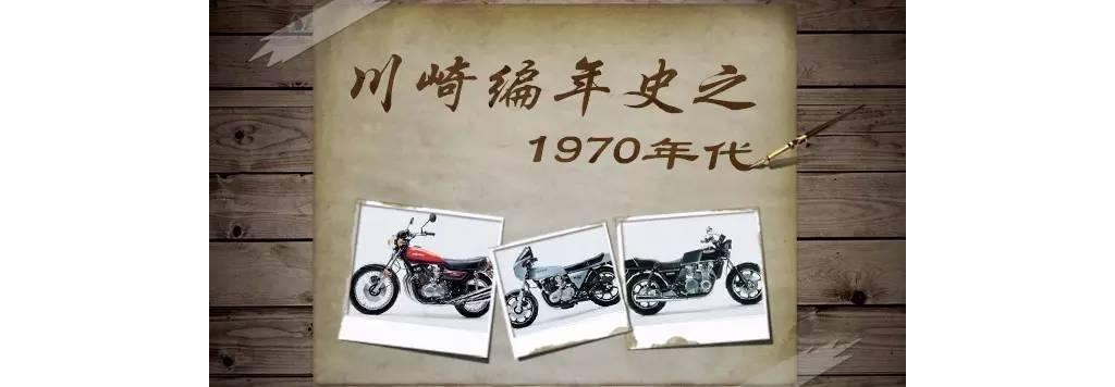 川崎编年史之1970年代