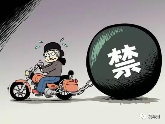 【中国禁摩城市】 武汉,禁售、禁行、禁得