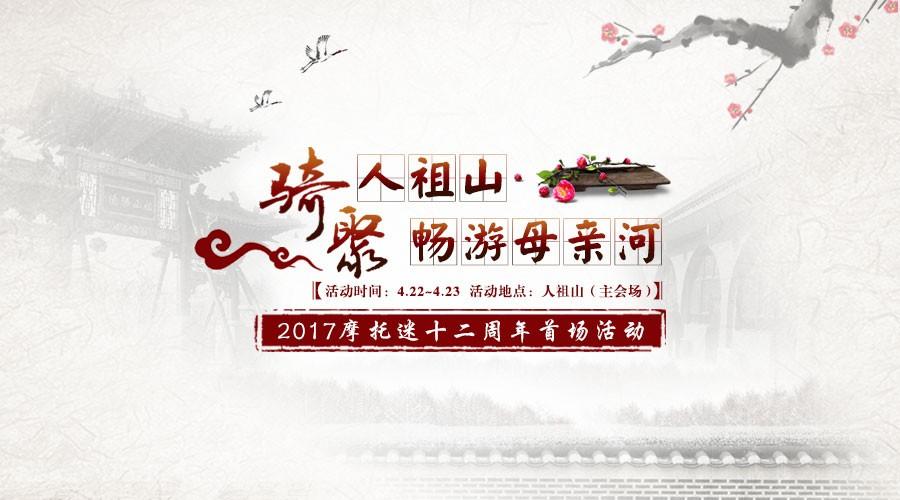 2017摩托迷十二周年相约山西吉县