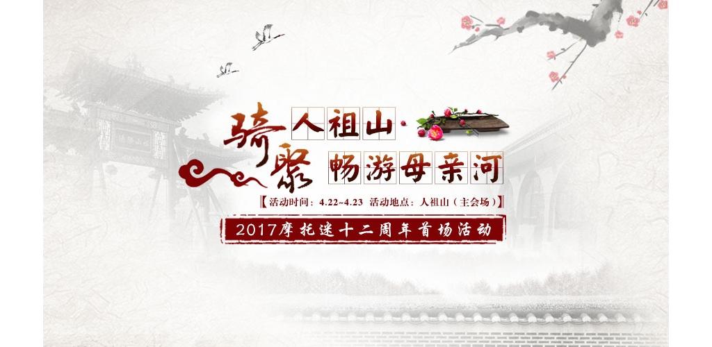 2017摩托迷十二周年相约山西吉县——骑聚人祖山  畅游母亲河