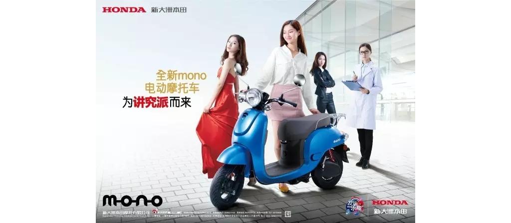 为讲究派而来——新大洲本田首款电动摩托车mono