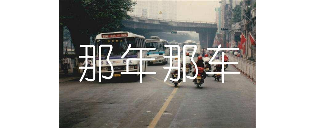 """27载""""禁限摩""""终松动 老广你还记得广州当年的摩托车吗?"""