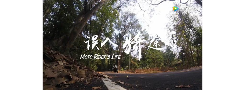 【纪录片/误入骑途】自述