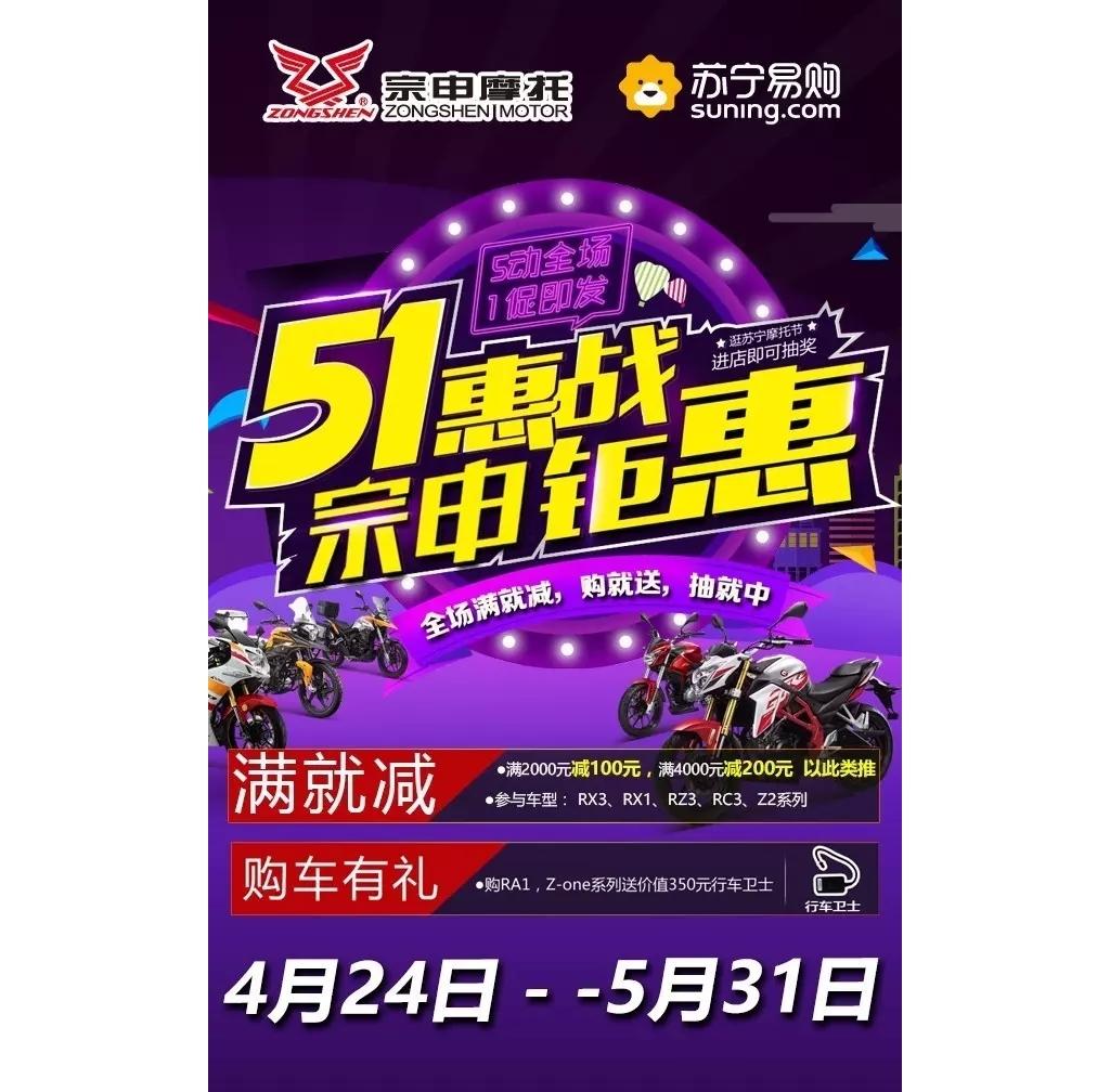 5.1大惠战 宗申钜惠