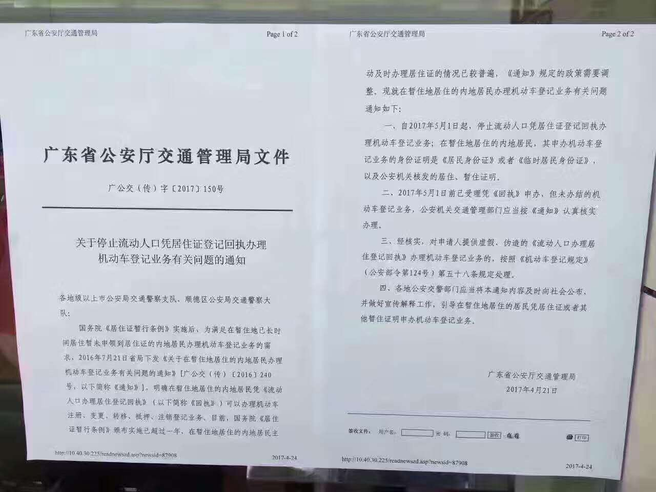 广东珠三角地区凭回执入户5月1日暂停,购车