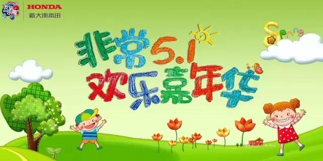 『五一快乐』新大洲本田助你FUN
