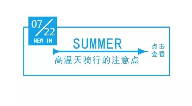 【CFMOTO春风动力】天气太热,爱车酷暑保养指南