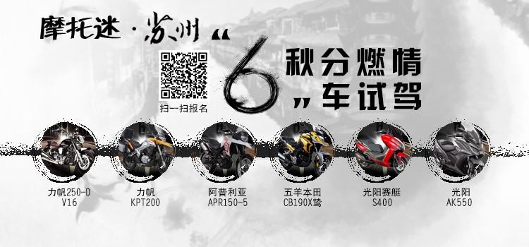 """『姑苏城下·秋分燃情』""""6""""车"""
