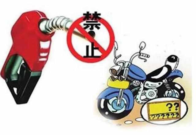 摩托车加油越来越难,没车一族或被赶尽杀绝