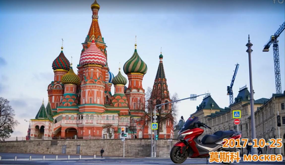 【视频】光阳摩托 闪耀2017 米兰车展-欧亚穿越之旅 第3集 方向莫斯科