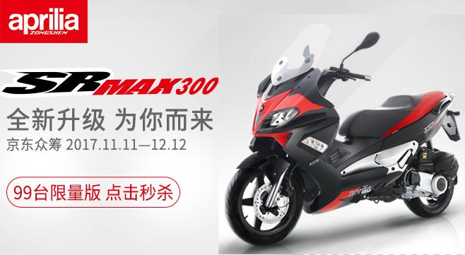 SR Max300众筹进行中