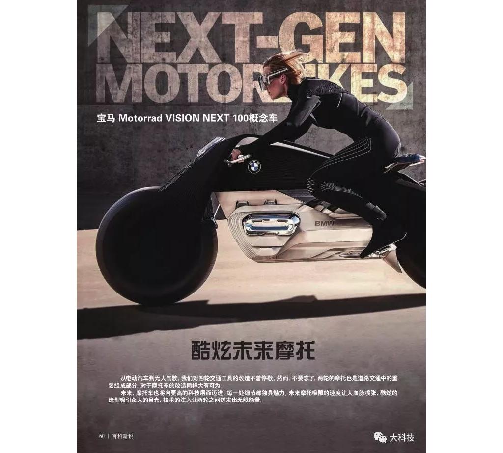 酷炫未来摩托