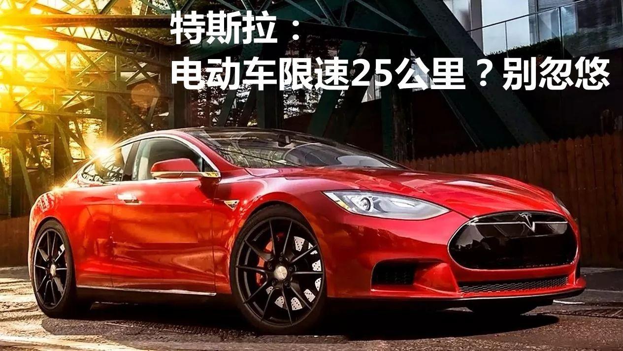 新国标出台,电动车最快只能跑25km/h?瞎扯