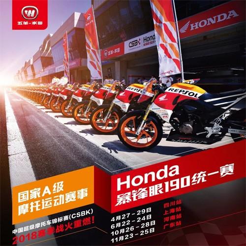 2018 CSBK中国超级摩托车锦标赛战火重燃!