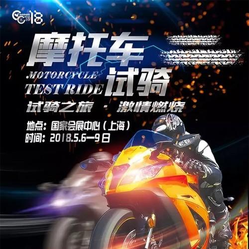 北广场活动 | 自行车、摩托车试