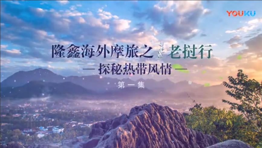 【视频】隆鑫海外摩旅之老挝行――探秘热带风情第一集