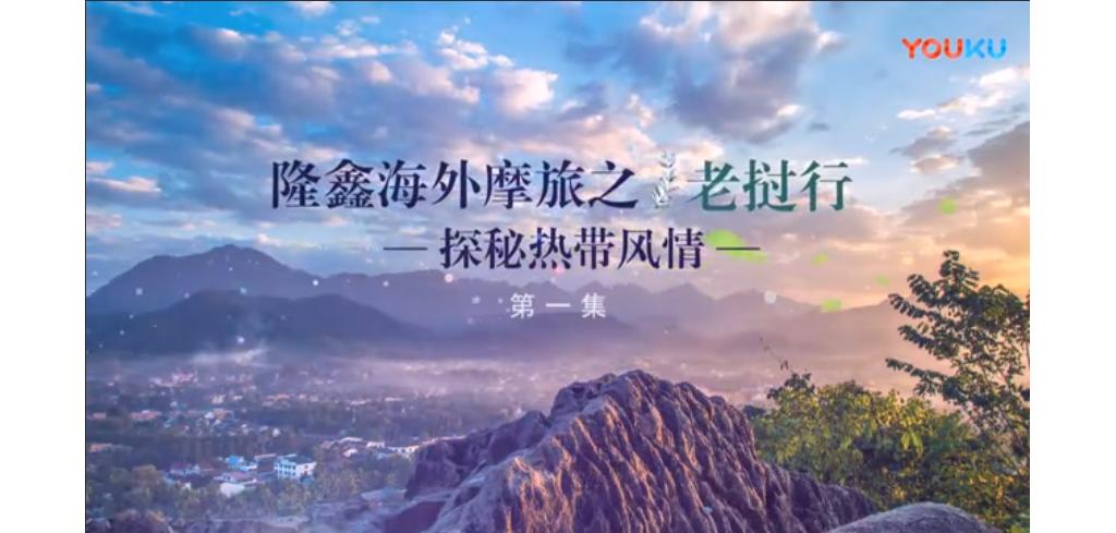【视频】隆鑫海外摩旅之老挝行——探秘热带风情第一集