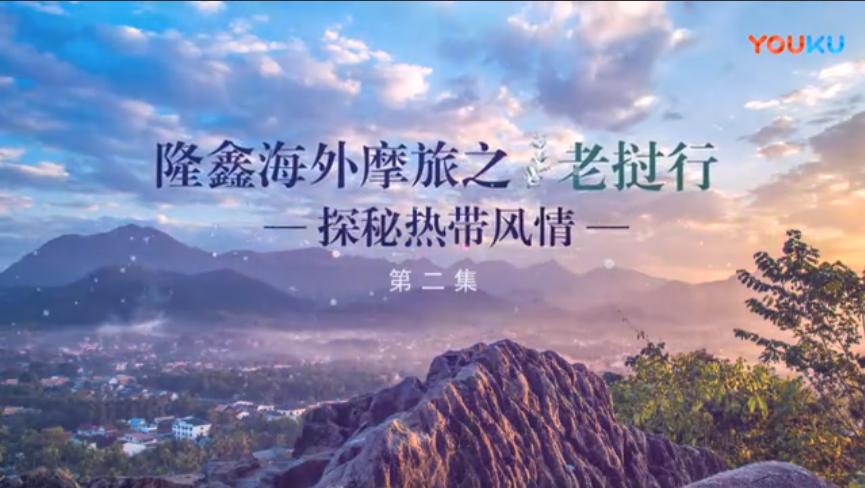 【视频】隆鑫海外摩旅之老挝行――探秘热带风情第二集