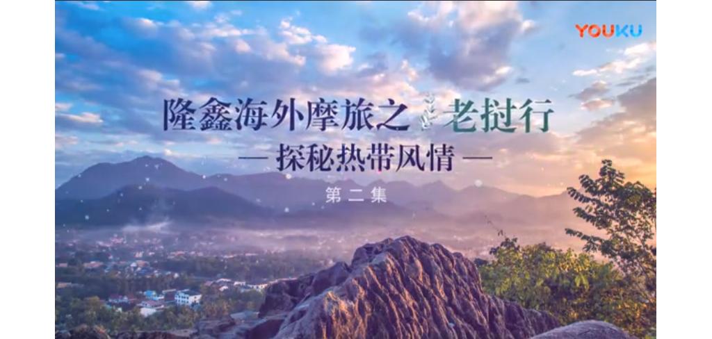 【视频】隆鑫海外摩旅之老挝行——探秘热带风情第二集