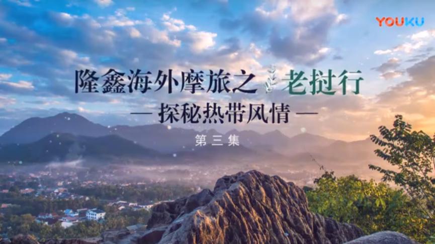 【视频】隆鑫海外摩旅之老挝行――探秘热带风情第三集