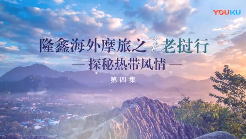 【视频】隆鑫海外摩旅之老挝行――探秘热带风情第四集