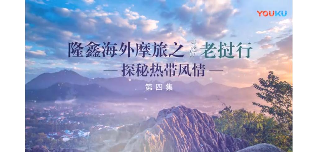 【视频】隆鑫海外摩旅之老挝行——探秘热带风情第四集