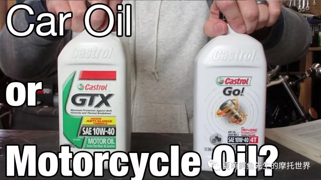 """你不知道的摩托车用""""油""""冷知识"""