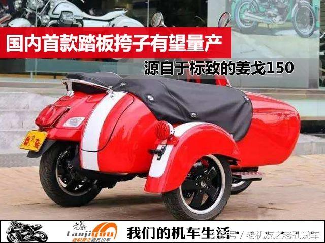 国内首款源于标致姜戈的踏板挎子 有望量产