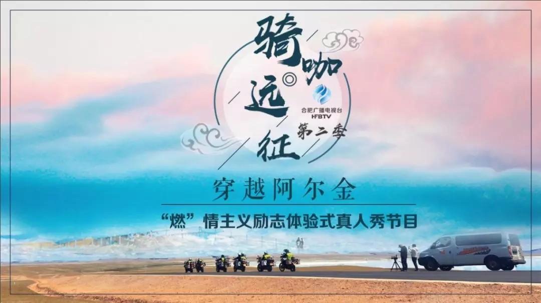 """光阳摩托联合赞助""""骑咖远征——"""