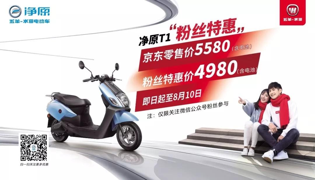 净原T1新车预售开启,首发价格公