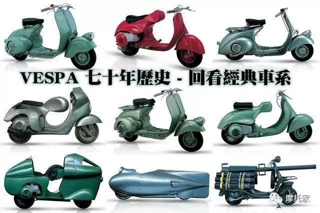 经典故事:VESPA七十年经典,看看VESPA摩托车的演化史