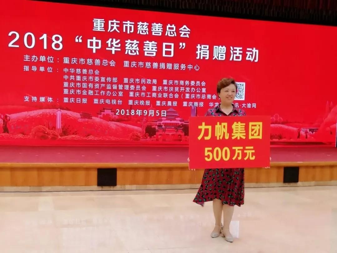 力帆集团向重庆市慈善总会捐赠500万元