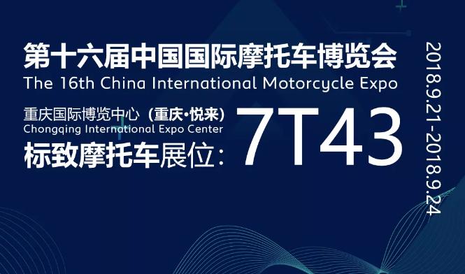 #我在重庆摩博会,标致摩托车展