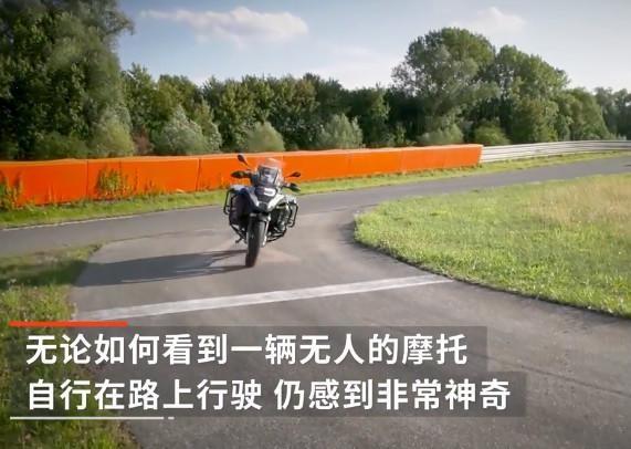 摩托车领先汽车出台无人驾驶!网友:宝马,你研究摩托车干嘛?