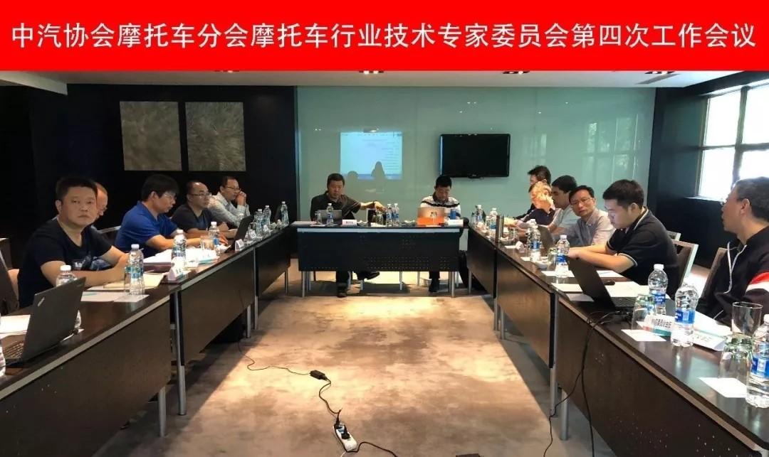 摩托车行业技术专家委员会第四次工作会议在厦门召开