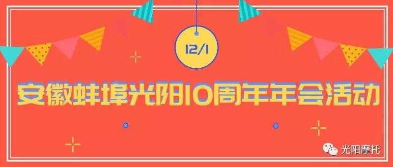 安徽蚌埠光阳10周年年会活动