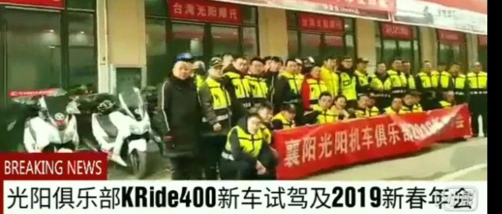 光阳沙龙KRIDER400新车试驾及2019新春年会