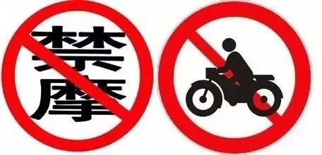 摩托车带牌销售与解禁限摩是两码事!全面分析《意见稿》