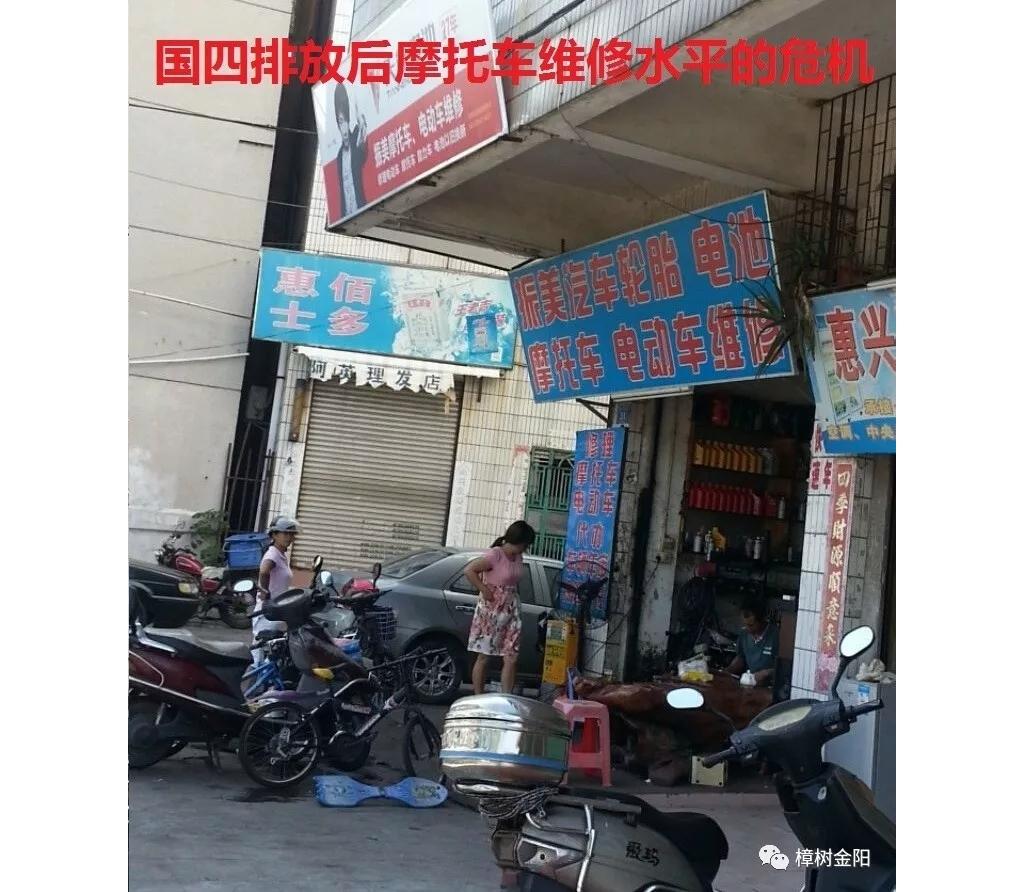 快餐式消费市场导致摩托车维修服务水平严重下降