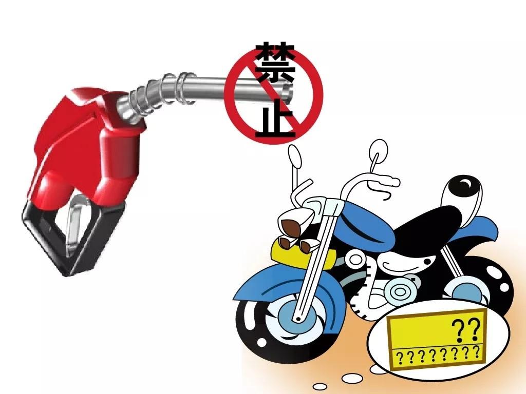 外地牌照全行政区域内禁止加油!穗发布摩托车管理新规