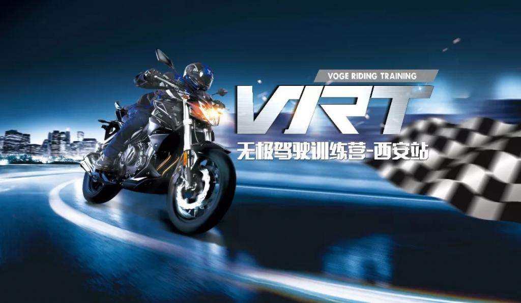 嘘,VRT无极驾驶训练营西安站开始啦!