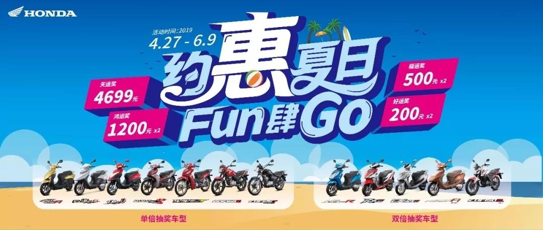 约惠夏日 FUN肆GO!4699元现金大