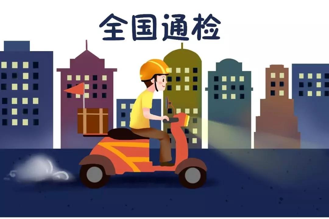 6月1日起摩托车全国通检6年新车直领检字...