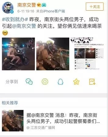 南京街头两男子赤裸骑行摩托车还翘头形式,