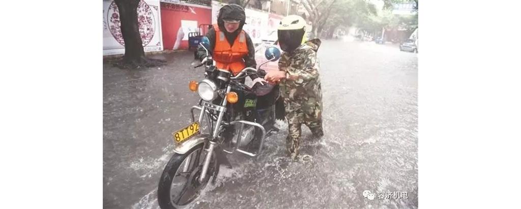 雨季来了,化油器摩托车能随便涉水,现在电喷摩托车行吗?